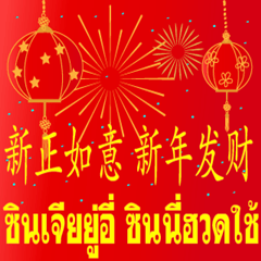 Happy Happy Chinese new year.