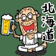 Grandfather of Hokkaido