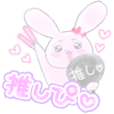 Idol otaku rabbit sticker part3 -OSHIPI-