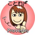 Mirai-chan's Proverb Stickers