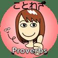 ことわざスタンプ by Mirai-chan