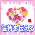 Animated flower message 2