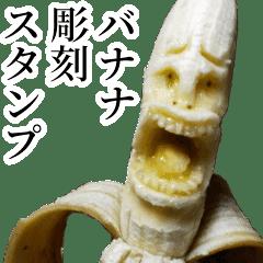バナナ彫刻スタンプ
