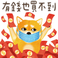 Shiba Inu Bui Sticker (VOL.9)