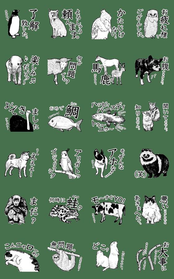 「シュールde愉快な動物たち。」のLINEスタンプ一覧