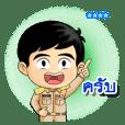 ข้าราชการไทย สติกเกอร์เติมคำ