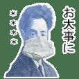 【カスタム】マスクの偉人