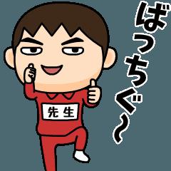 sensei wears training suit 13.