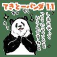 てきとーパンダ11