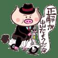 Hard-boiled pig 4