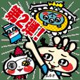 ムチオのしあわせ 2 〜ムチオフレンズ編〜