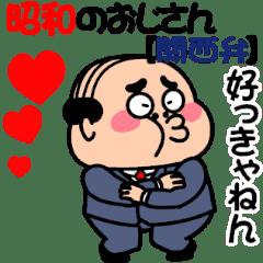 昭和のおじさん【関西弁】