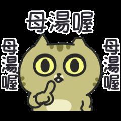 辛卡米克屁貓-萌萌暴走篇