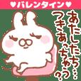 【♥ねことうさぎのバレンタイン♥】