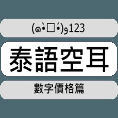 泰語空耳2_數字價格篇