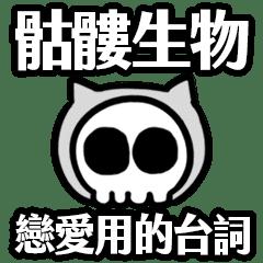 Skull creatures(Love quotes)