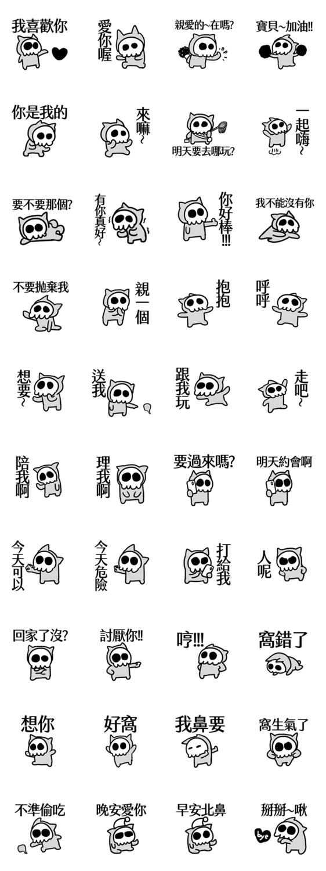 「Skull creatures(Love quotes)」のLINEスタンプ一覧