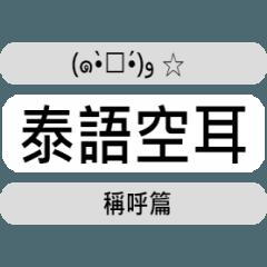 泰語空耳3_稱呼篇