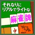 それなリアルな麻雀牌第2局(ライトVer.)