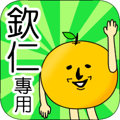 【欽仁】專用 名字貼圖 橘子