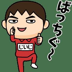 芋ジャージの【じいじ】♂昭和死語