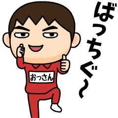 芋ジャージの【おっさん】♂昭和死語