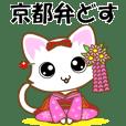京都閥門的舞妓的貓。它也包含了關西方言