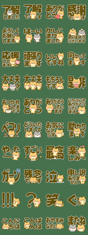 「デカ文字♡豆柴ちゃん」のLINEスタンプ一覧