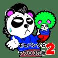 モヒパンダとアフロパンダ三兄弟 2nd