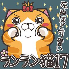 白爛貓17☆三八阿花一朵花☆ (日文版)