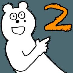 ちゃんクマ。2