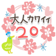 Cute adult Sticker 20