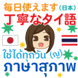 Japanese - Thai for every days (woman)