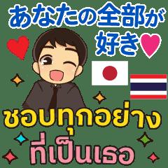 Endi Real Love for Thai & japanese