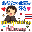 Endi Real Love for Thai & japanese