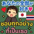 エンディの真実の愛♡タイ語日本語