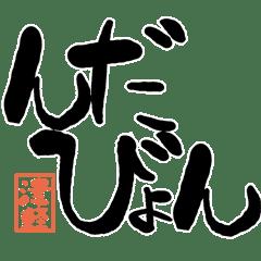 デカ文字方言 津軽版