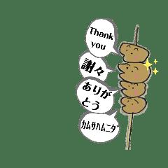 もつ4 motu-four(静岡おでん倶楽部No.4)