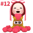 Red Towel#12 [miho] Name Sticker