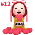 Red Towel#12 [masumi] Name Sticker
