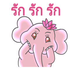 GreebBoaw Puffed elephant Valentine