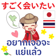 Tomyamkun See you Thai Japanese