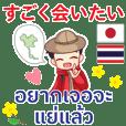 トムヤムクンの逢いたい言葉タイ語&日本語