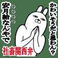 トレンディうさぎ カスタム 社畜関西弁