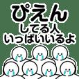 白玉の流行語1/沼/ぴえん/尊い/基本