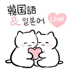 ポドンポドン 猫 (日本語 & 韓国語) LOVE