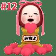 Red Towel#12 [michiyo] Name Sticker