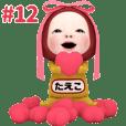 Red Towel#12 [taeko] Name Sticker