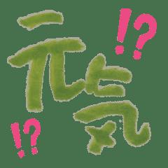 可愛い筆文字~日常会話に使われる一言集3