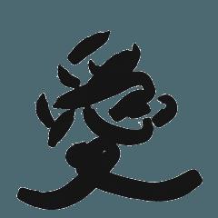 One kanji character 3